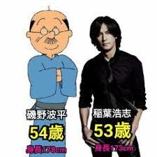 ちなみに稲葉は横浜国立大卒 波平は京大卒 関係ないけどアナゴさんも京 ...