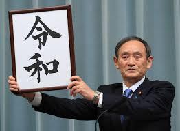 その時、少し間を置いて「れいわであります」 菅義偉官房長官、新元号発表 - 毎日新聞